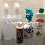 掃除洗剤は種類を持たずに使い分けるのがおすすめ!【掃除編②】