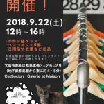 保護猫のためのフリーマーケット開催!〜大阪・都島〜