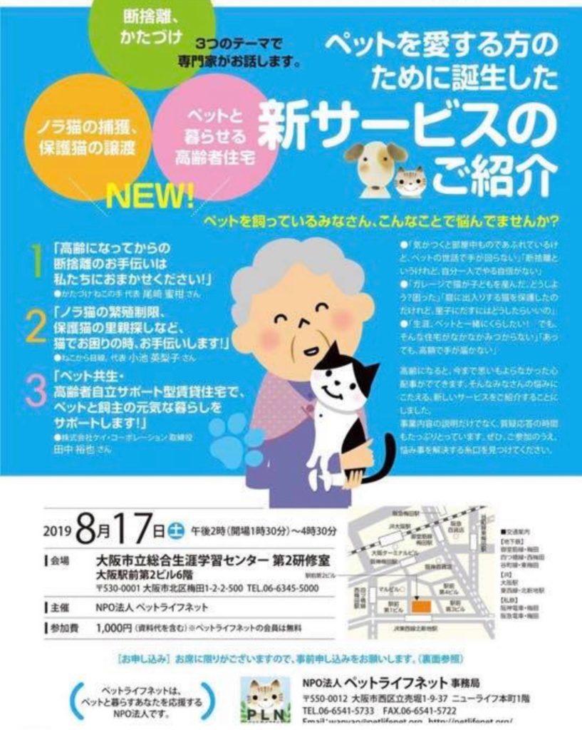 ペットの飼育で悩みはありませんか?~ペットを愛する方のために~大阪梅田にてセミナー開催