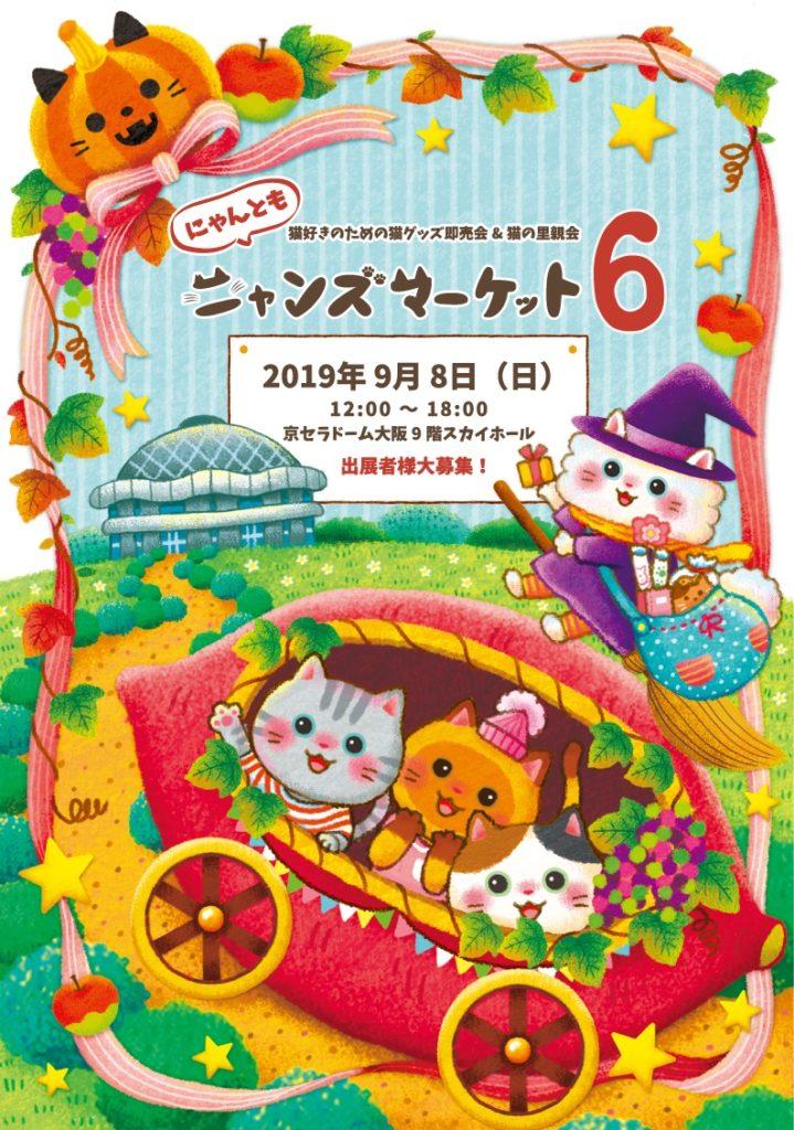 ニャンズマーケット参加お手伝いin京セラドーム大阪〜お知らせ〜