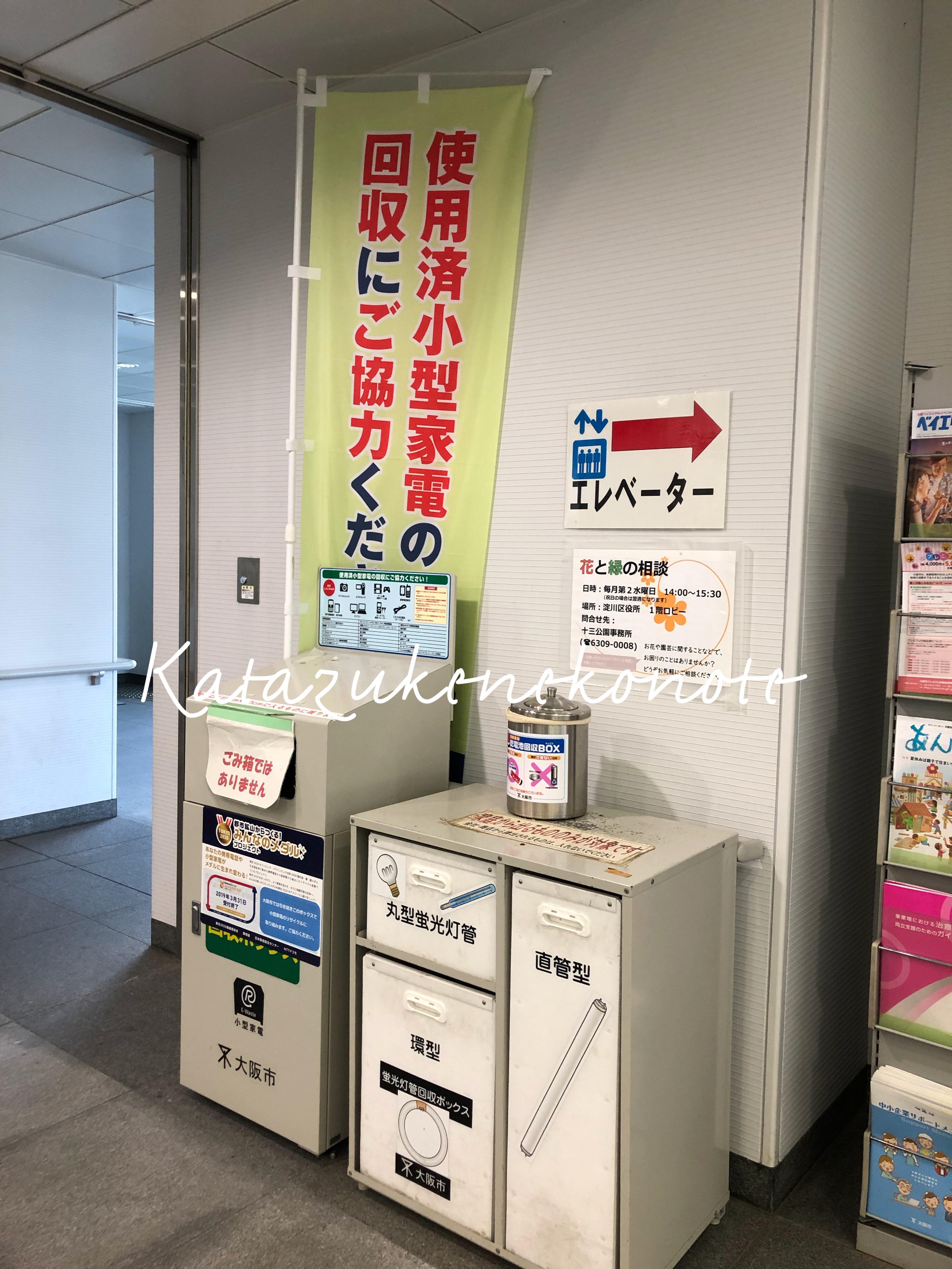 ゴミの出し方~分別ルール~大阪市